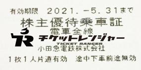 小田急電鉄株主優待乗車証(切符タイプ) 2021年5月31日期限
