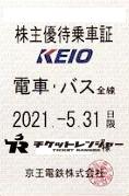 京王電鉄株主優待(定期型)電車・バス全線 2021年5月31日期限