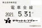 京成電鉄株主優待(定期型)電車全線 2021年5月31日期限