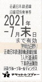 近畿日本鉄道(近鉄)株主優待乗車券(切符タイプ)2021年7月末期限