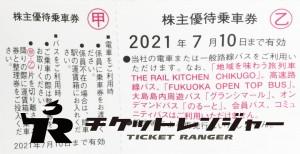 西日本鉄道(西鉄)株主優待乗車証 2021年7月10日期限