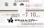南海電鉄株主優待(定期型)電車・バス全線 2021年7月10日期限