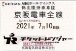 京阪電鉄株主優待(定期型)電車全線 2021年7月10日期限