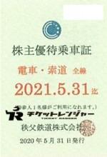 秩父鉄道 株主優待(定期型)電車・索道全線 2021年5月31日期限