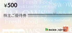 ハローズ(スーパーマーケットハローズ)株主優待券 500円券