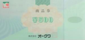 オークワ株主優待 商品券 500円券