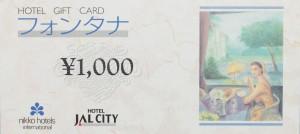 フォンタナ(ホテルJALシティ・日航共通)ギフト券 1,000円券