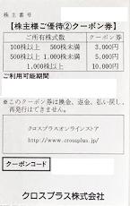 クロスプラス(CROSS PLUS)株主優待 クーポン券 10,000円券