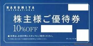 ナルミヤ・インターナショナル株主優待券 10%割引券