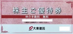 大東建託株主優待 賃貸仲介手数料無料券(いい部屋ネット)