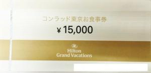 コンラッド東京お食事券 15,000円券