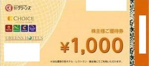 グリーンズ株主優待券 1,000円券