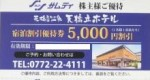 サムティ株主優待 宿泊割引優待券 5,000円券