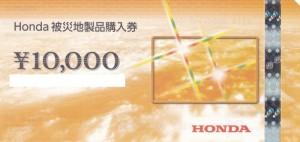 Honda 被災地製品購入券 10,000円券