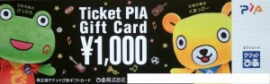 チケットぴあギフトカード 1,000円券