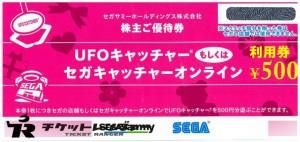 セガサミーHD株主優待 UFOキャッチャー利用券 500円券
