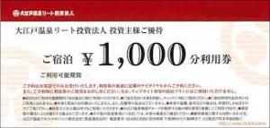大江戸温泉リート株主優待 ご宿泊利用券 1,000円券