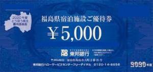 東邦銀行株主優待券宿泊優待 5,000円券