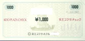 京王プラザホテル プラザチェック 1,000円券