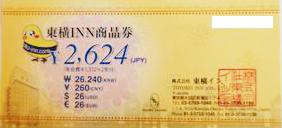 東横イン(東横INN)商品券 2,624円券