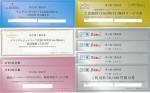 タメニー(パートナーエージェント・OTOCON)株主優待券 9枚セット