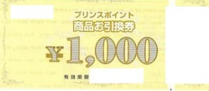 プリンスポイント商品お引換券 1,000円券