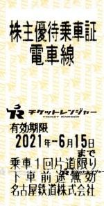 名古屋鉄道(名鉄)株主優待乗車証(切符タイプ) 2021年6月15日期限
