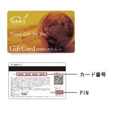 日本旅行ホームページ