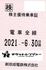 新京成電鉄株主優待(定期型)電車全線 2021年6月30日期限