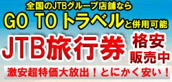 JTB旅行券格安超特価大放出中!