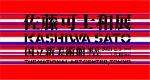 佐藤可士和展【国立新美術館】<2021年2月3日(水)〜2021年5月10日(月)>