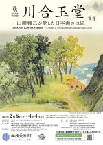 川合玉堂-山?種二が愛した日本画の巨匠-【山種美術館】<2021年2月6日(土)〜2021年4月4日(日)>
