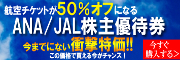 ANA/JAL株主優待券が衝撃特価!