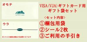 VISA(VJA)ギフトカード用 ギフト用セット(袋1枚+シール1枚+ご利用の手引き1部)※こちらの商品はVISAギフトカード(VJAギフトカード)ご購入の方限定の商品です。お1人様100セットまで