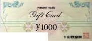 ヤマノミュージックギフトカード(山野楽器) 1,000円券