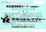 南海電鉄株主優待乗車カード6回分 2021年7月10日期限