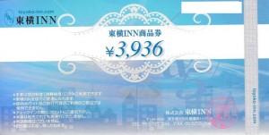 東横イン(東横INN)商品券 3,936円券