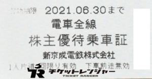 新京成電鉄株主優待乗車証(切符タイプ) 2021年6月30日期限