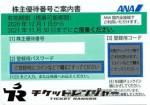 ANA(全日空)株主優待券 <2020年12月1日〜2021年11月30日期限>グリーン
