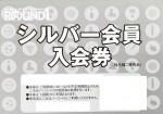 ラウンドワン(ROUND1)株主優待券 シルバー会員入会券