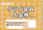 ラウンドワン(ROUND1)株主優待券 クラブ会員入会券