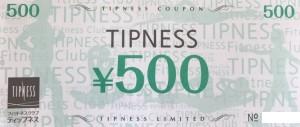 ティップネス商品券 500円券