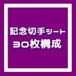 記念切手シート[30枚構成]額面7円