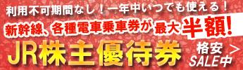 新幹線を含む各種電車が半額!JR株主優待券特売中!