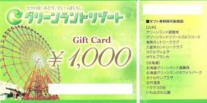 グリーンランドリゾートギフトカード 1,000円券