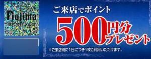 ノジマ(Nojima)ご来店でポイント500円分プレゼント券