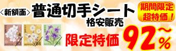 普通切手シート限定特価販売中!