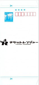ミニレター(郵便書簡)63円