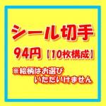 シール切手(記念切手) [10枚構成]額面94円 ※絵柄の指定は出来ません
