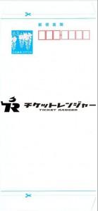 ミニレター(郵便書簡)63円(バラ)